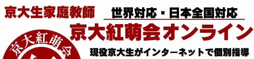 「京都大学」タグの記事一覧 | インターネット家庭教師京大紅萌会オンライン