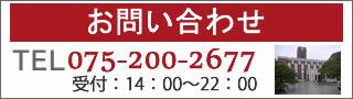 家庭教師京大紅萌会オンラインの電話連絡先と受付時間